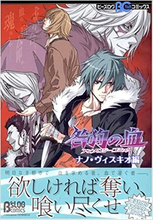 Togainu no Chi - Anthology Comic - Nano, Vischio Artbook