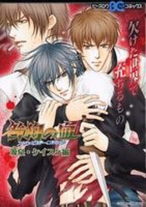 Togainu no Chi - Anthology Comic - Motomi, Keisuke Dôjinshi