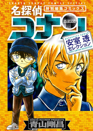 Meitantei Conan: Heiji & Kazuha Selection Manga