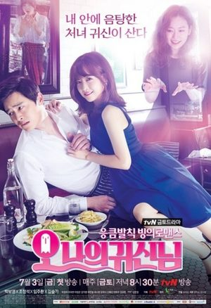 Oh My Ghostess (drama)