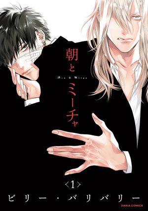 Asa et Mitya Manga