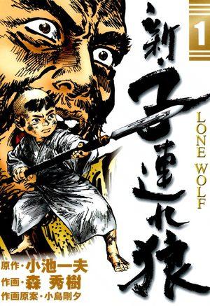 Shin Kozure Ookami - Lone Wolf