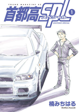 Shutoko SPL Manga