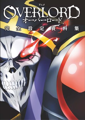 Overlord - Anime Complete Artbook
