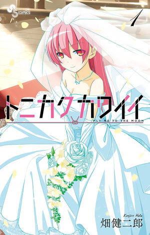 couverture, jaquette Tonikaku Kawaii 10  (Shogakukan)