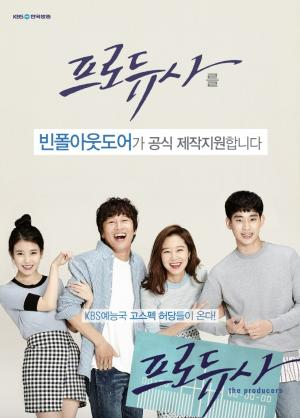 The Producers (drama)