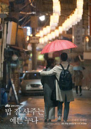 Something in the Rain (drama)