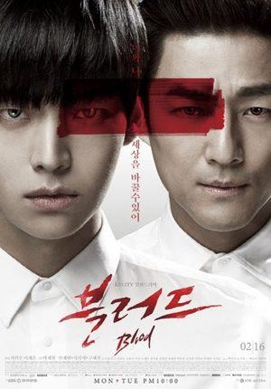 Blood (drama)