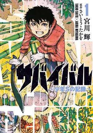 Survivant - L'histoire du jeune S Manga