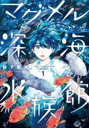 Deep Sea Aquarium Magmell Manga