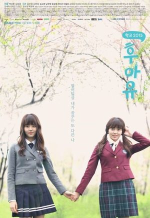Who Are You: School 2015 (drama)