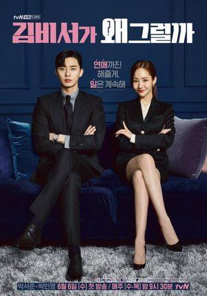 Why Secretary Kim (drama)
