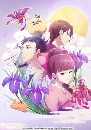 Tsukumogami à louer Série TV animée