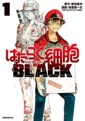 Les Brigades Immunitaires Black Manga