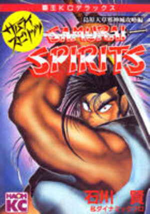 Samurai Spirits: Shimabara Amakusa Jashin Shiro Kôryaku-hen