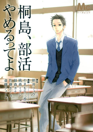Kirishima, bukatsu yamerutte yo Manga