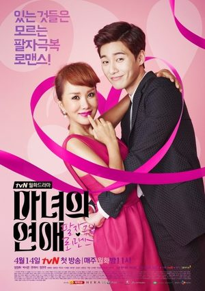 Witch's Love (drama)