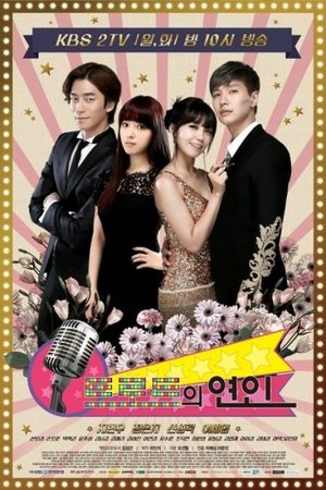 Trot Lovers (drama)