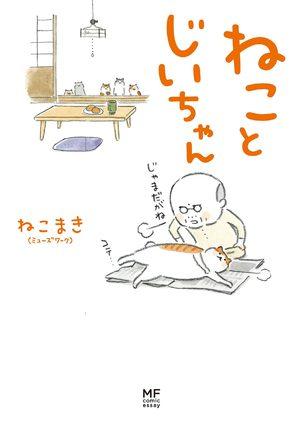 couverture, jaquette Le vieil homme et son chat 4  - Le vieil homme et son chat boivent du petit lait (casterman manga)