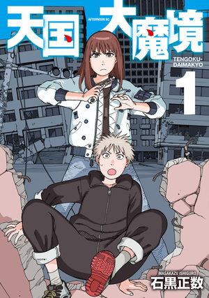 A Journey Beyond Heaven  Manga