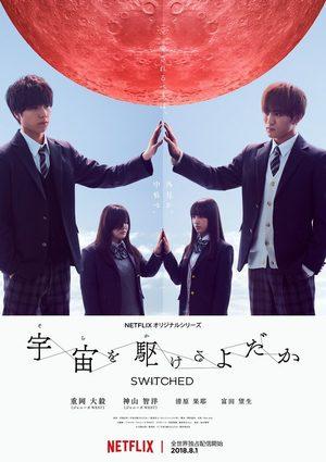 Rouge Éclipse (drama) Manga