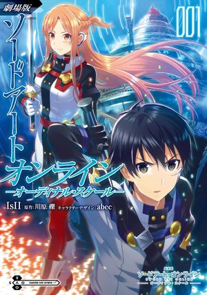 Sword Art Online - Ordinal Scale Manga