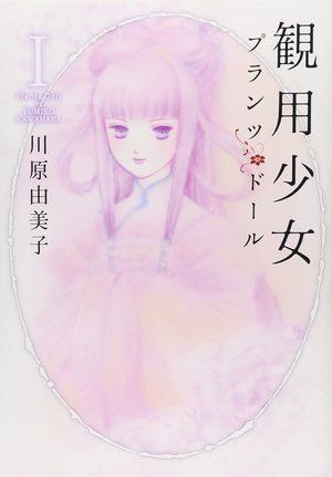 Kanyou Shoujo