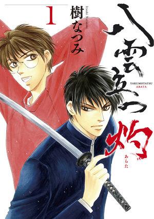 Yakumo Tatsu: Arata Manga
