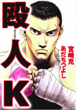 Naguribito K
