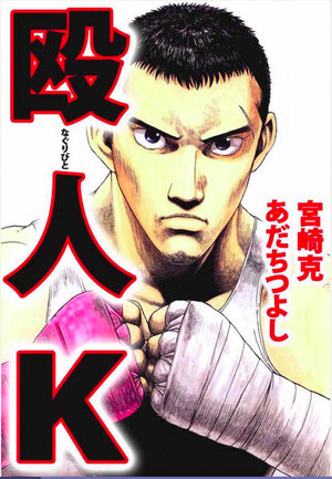 Naguribito K Manga