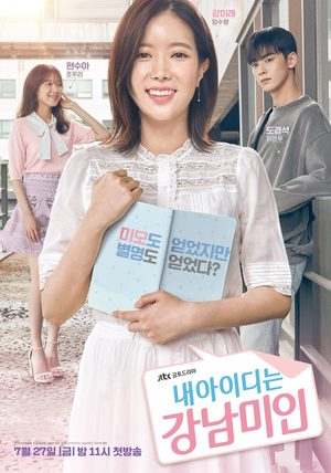 My ID is Gangnam Beauty (drama)