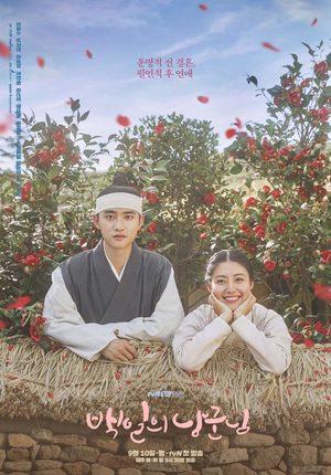 100 Days My Prince (drama)