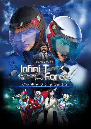 Infini-T Force – Gatchaman – Adieu, mes amis