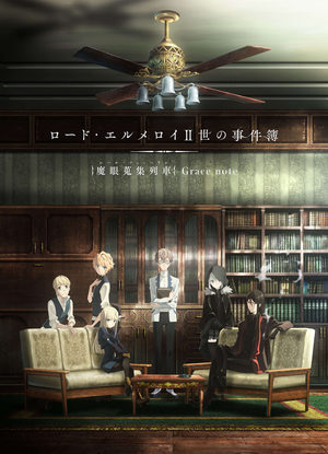 Lord El-Melloi II's Case Files (Rail Zeppelin) Grace note