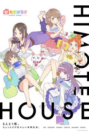 HIMOTE HOUSE: A share house of super psychic girls Série TV animée