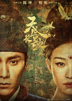 The Rise of Phoenixes (drama)