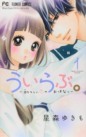 Uirabu. - Uiuishii Love no Ohanashi