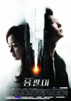 Yong Pal (drama)
