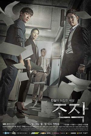 Distorted (drama)