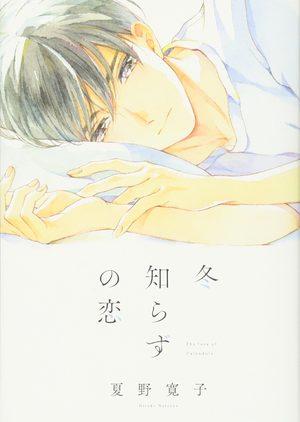 Souci d'amour Manga