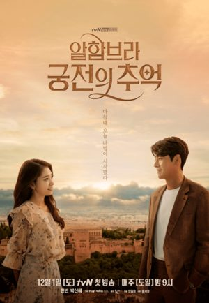 Memories of the Alhambra (drama)