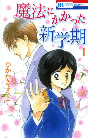 Mahou ni Kakatta Shingakki