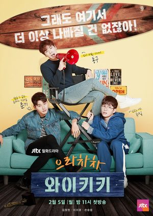 Welcome to Waikiki (drama)