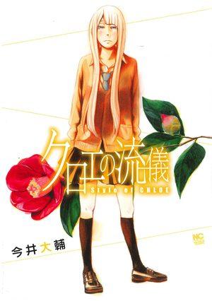 Kuroe no Ryuugi Manga