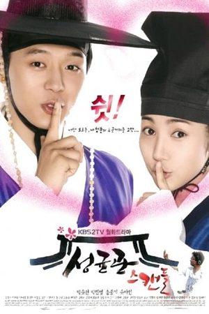 Sungkyunkwan Scandal (drama)