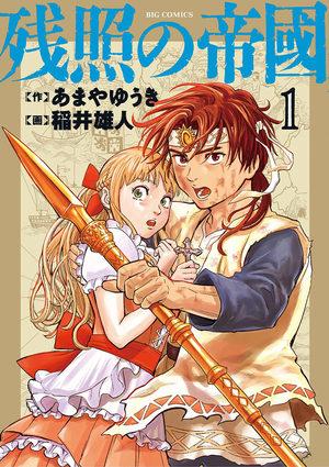 Les enfants du soleil Manga