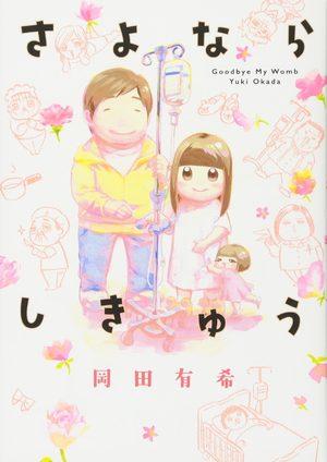 Adieu, mon utérus Manga