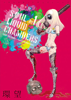 Soul Liquid Chambers Manga