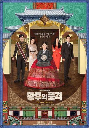 The Last Empress (drama)