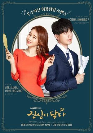 Touch Your Heart (drama)